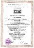 Сертификат аттестации ЛНК