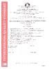 Сертификат системы менеджмента качества (приложение)